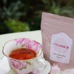 天空の香り~バラの和紅茶