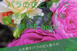 無料E-Book 「バラの花と香りで心を癒していく方法」を差し上げます