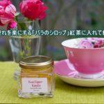 主婦の疲れを楽にする「バラのシロップ」紅茶に入れて飲むだけ!