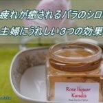 主婦にうれしい3つの効果!疲れが癒されるバラのシロップ【バラりんごのレシピ付き】