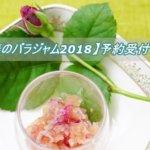 【春のバラジャム2018】予約受付中|母の日のプレゼントにもおすすめ!