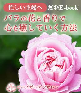 忙しい主婦へ 無料E-book バラの花と香りで心を癒やしていく方法