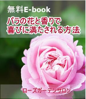 バラの活用法 無料E-book バラの花と香りで喜びに満たされる方法